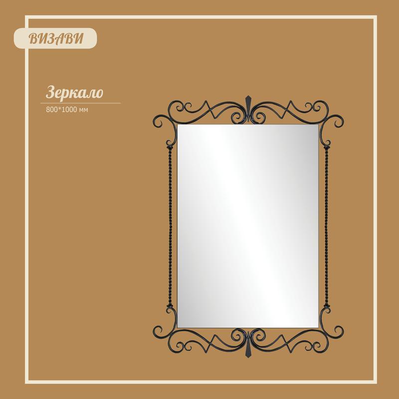 """Зеркало """"Визави"""""""