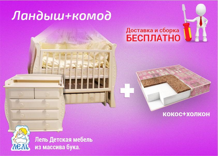 Кроватка Ландыш с декором + Комод с декором