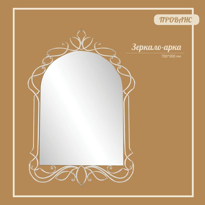 Зеркало-арка