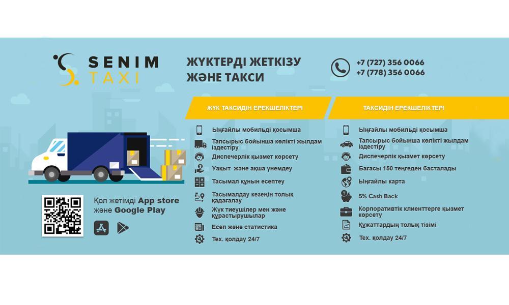 Услуги такси / перевозка