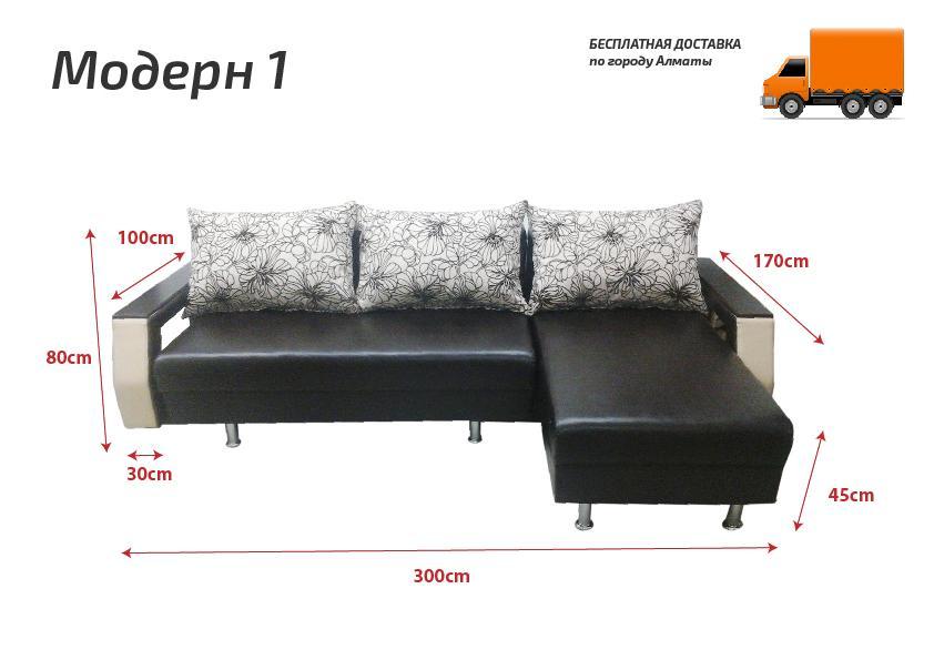 Угловой-диван Модерн 1