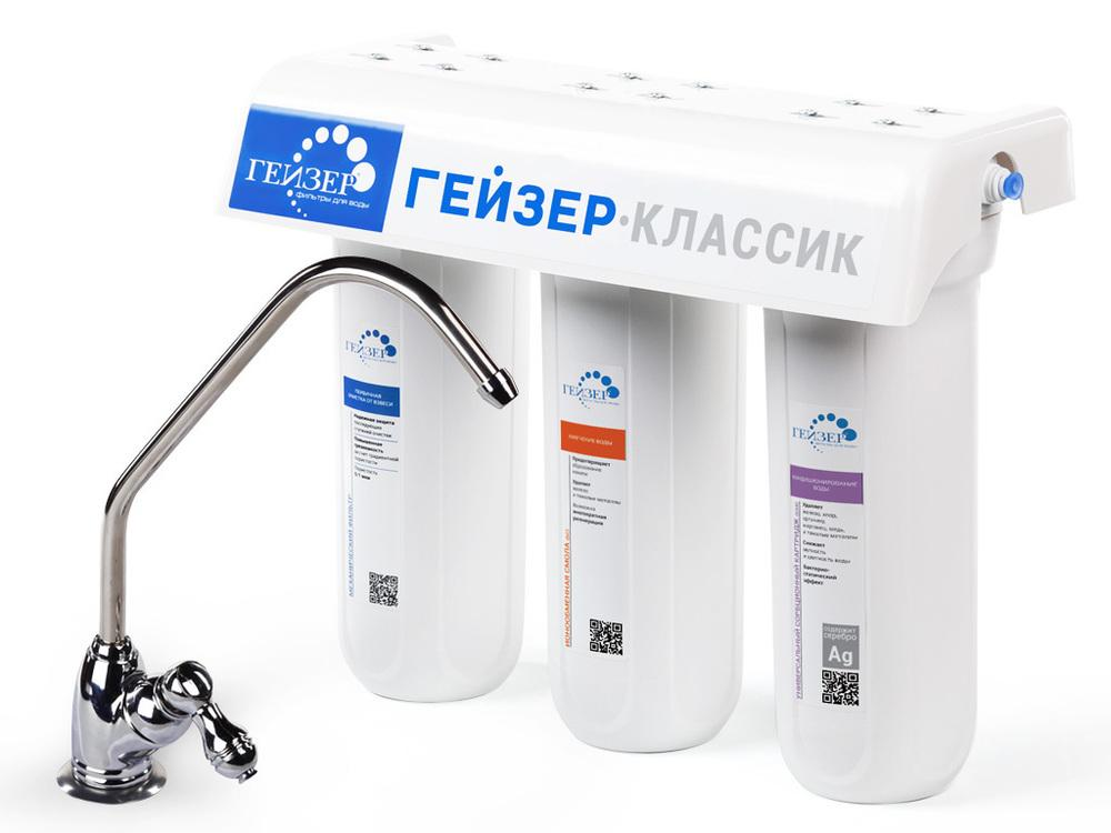 Гейзер-Классик для мягкой воды