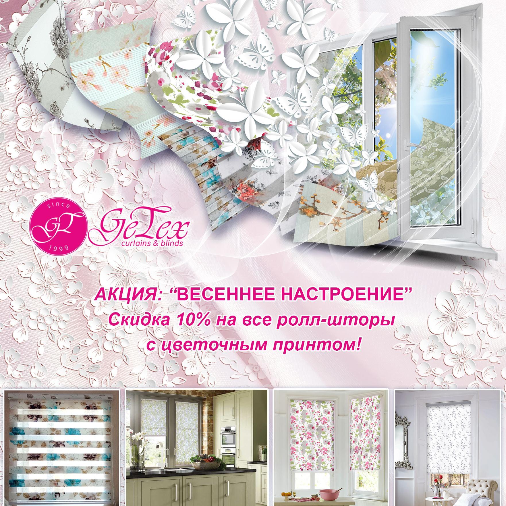 Ролл-шторы с цветочным рисунком