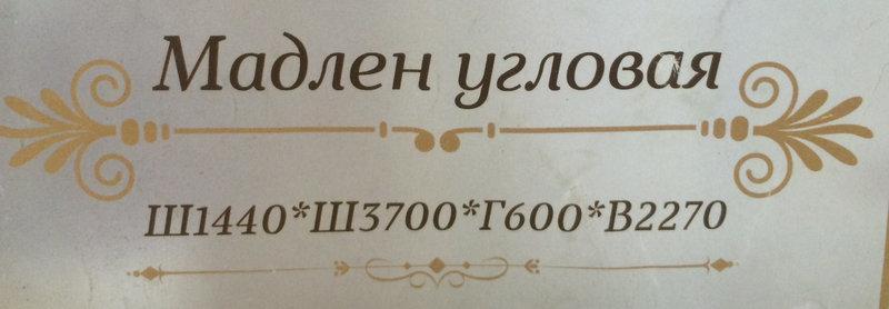 """Кухонный гарнитур """"Мадлен/ Амалия"""""""