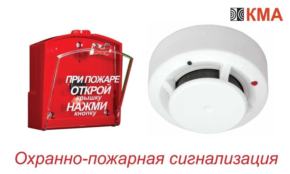Охрано-пожарная сигнализация